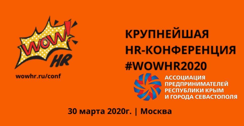 #WOWHR2020 — конференция,которая изменит Ваше мышление!!!
