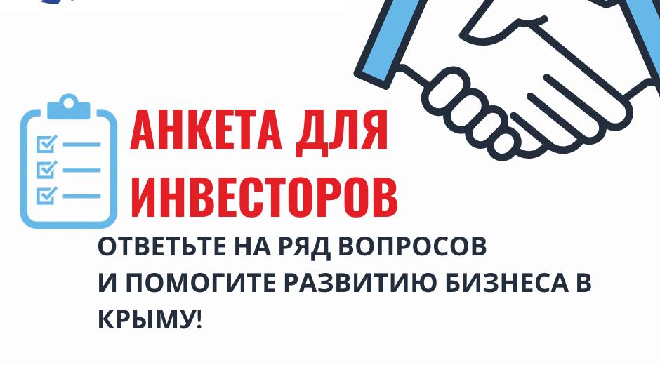 Анкета для инвесторов. Помогите сделать бизнес в Крыму лучше!
