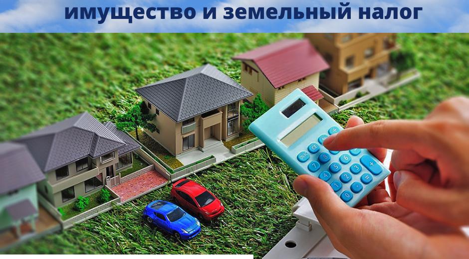Приглашаем на семинар «Налоги на собственность: налог на имущество и земельный налог»