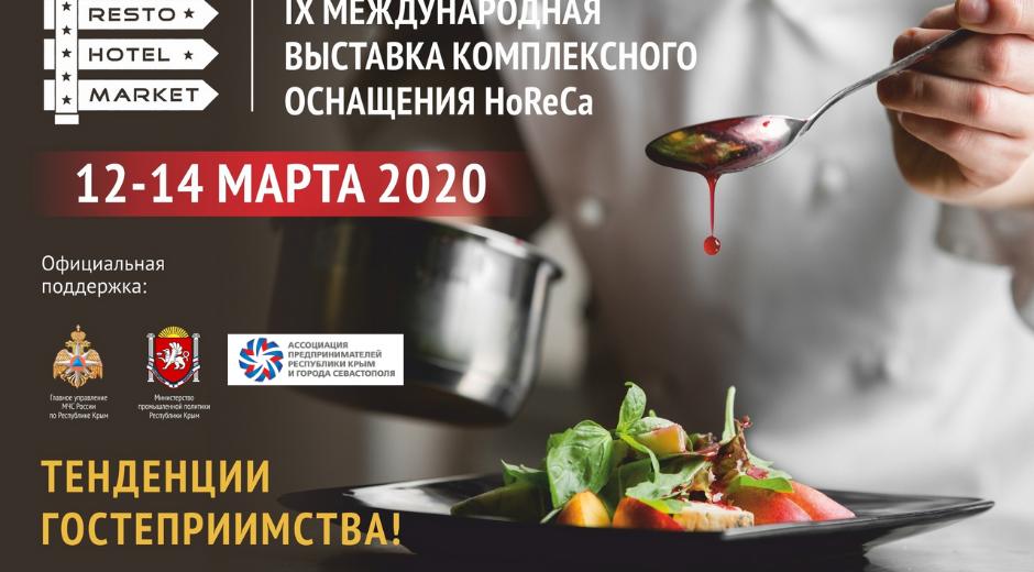 «РестоОтельМаркет2020»