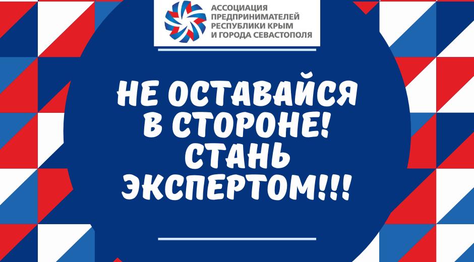 Стань экспертом, помоги спасти Крымский бизнес!!!