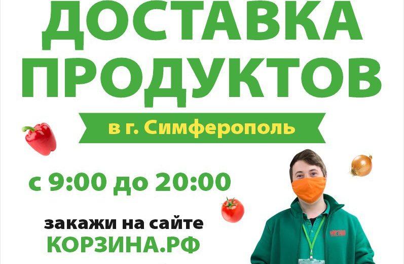 Сеть маркетов семейного гостеприимства «Корзина» запускает доставку продуктов на дом!