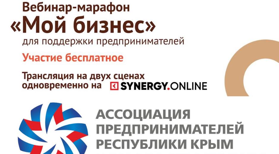 20 мая — вебинар — марафон «Мой Бизнес» в поддержку предпринимателей!