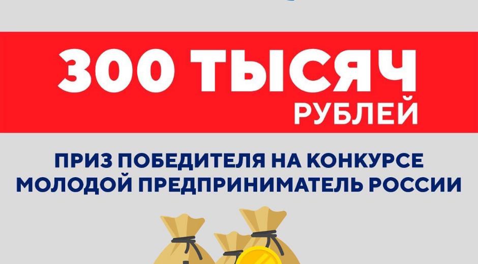300 ТЫСЯЧ РУБЛЕЙ — ПРИЗ ПОБЕДИТЕЛЯ  НА КОНКУРСЕ «МОЛОДОЙ ПРЕДПРИНИМАТЕЛЬ РОССИИ»  в г. Севастополе