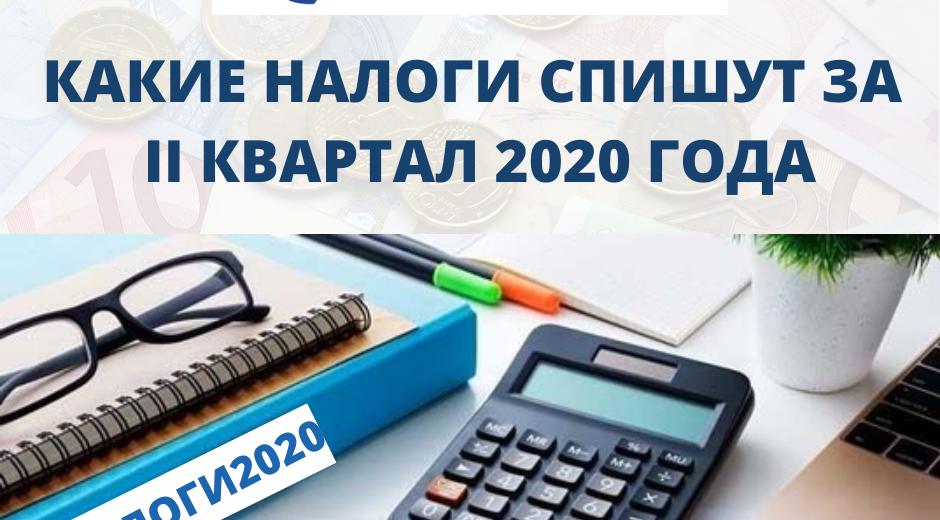 КОМУ СПИШУТ НАЛОГИ ЗА II КВАРТАЛ 2020 ГОДА