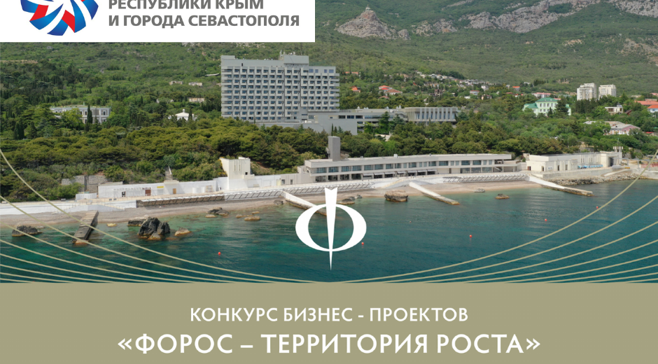 Конкурс бизнес-идей «ФОРОС — ТЕРРИТОРИЯ РОСТА»