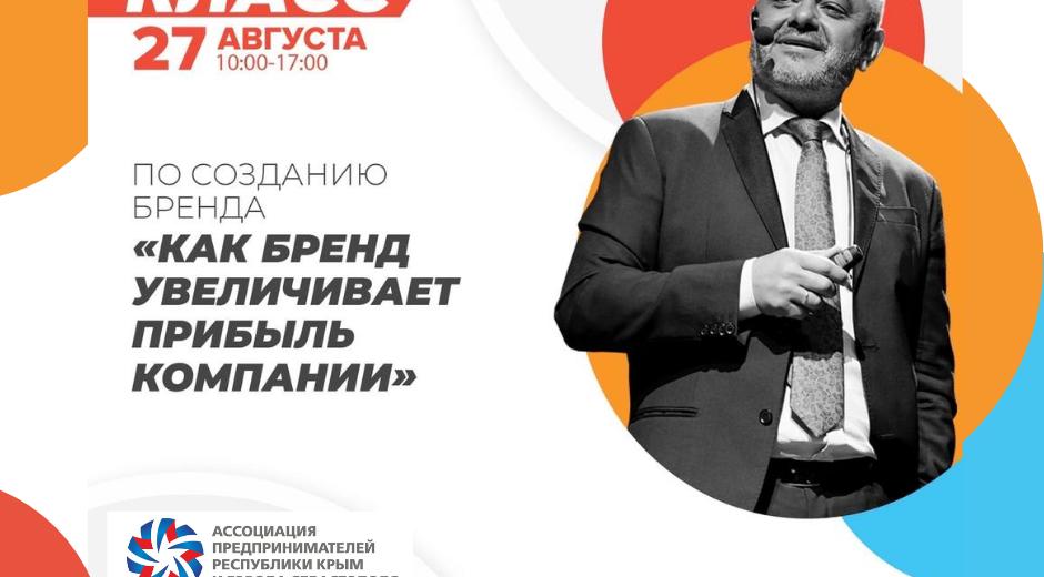 Приглашаем на семинар Владимира Мариновича — реактивный старт для развития Вашего бизнеса!!!
