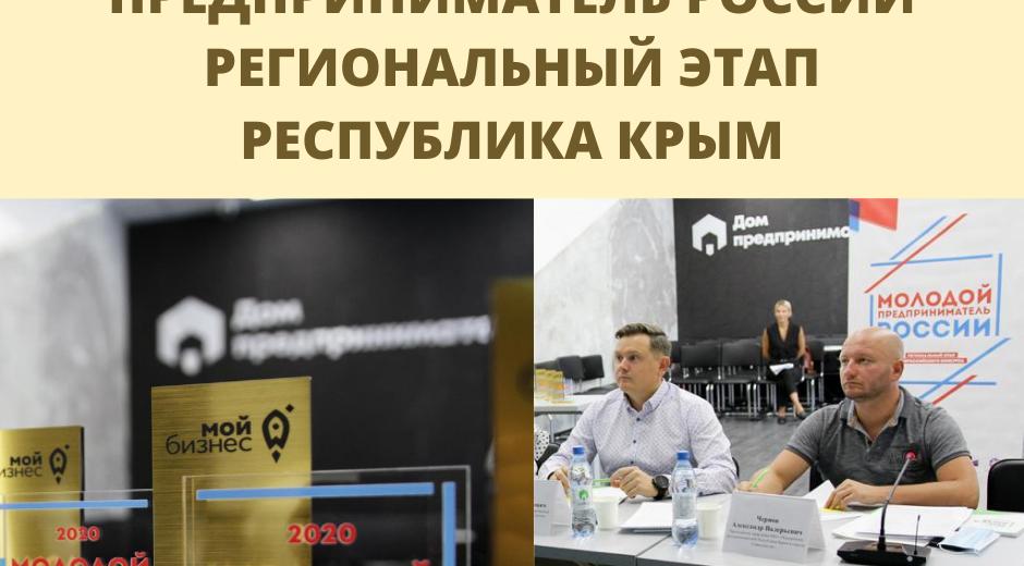 КОНКУРС «МОЛОДОЙ ПРЕДПРИНИМАТЕЛЬ РОССИИ-2020»: РЕГИОНАЛЬНЫЙ ЭТАП