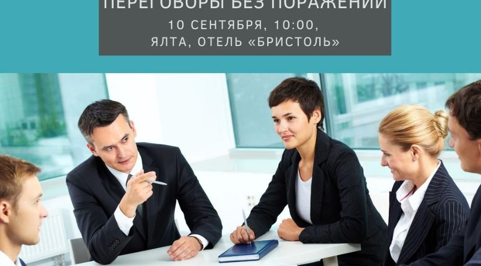 Тренинг «Переговоры без поражений» — секрет успеха вашего бизнеса!