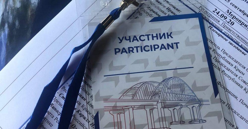 Стартовала Международная конференция «The MOST-к Успеху»: Экспортный потенциал Крыма