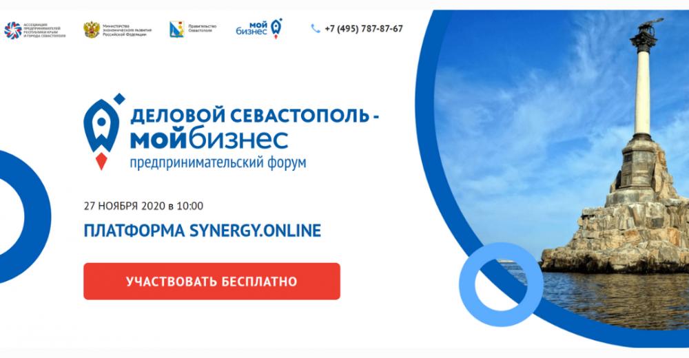 Приглашаем на форум «Деловой Севастополь — Мой бизнес»