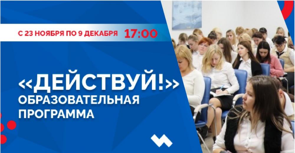 Стартует онлайн-программа «ДЕЙСТВУЙ» для предпринимателей!