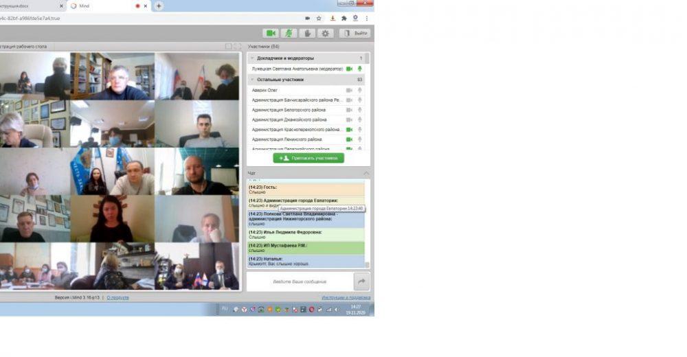 Состоялся онлайн-семинар «Проведение органами контроля (надзора) проверок соблюдения санитарно эпидемиологического законодательства при введении режима повышенной готовности»