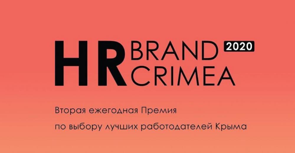 Приглашаем принять участие в ежегодной Премии по выбору лучших работодателей Крыма HR BRAND CRIMEA 2020